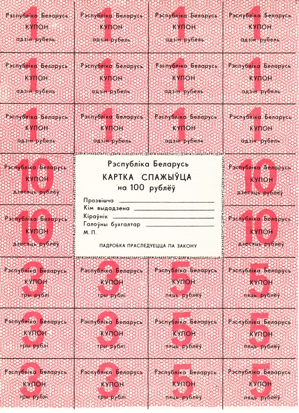 1992 ND Issue - Ruble Control Coupons