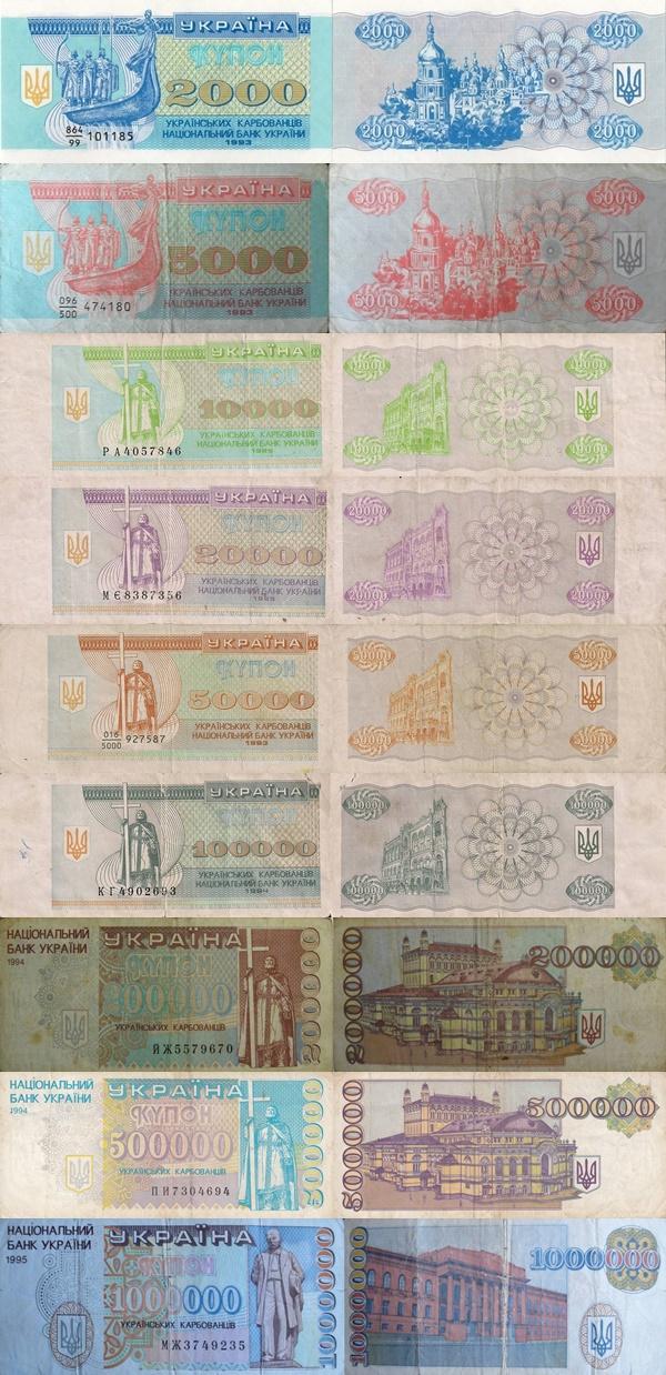 1993 - 1996 Issues (КУПОН - Kupon)