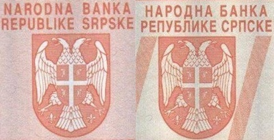 1993 Banja Luka First Issue