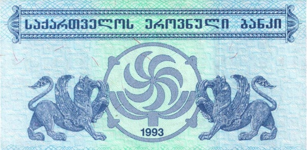 Fourth 1993 Dated Issue