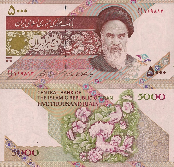 1993- ND Issue - 5000 Rials