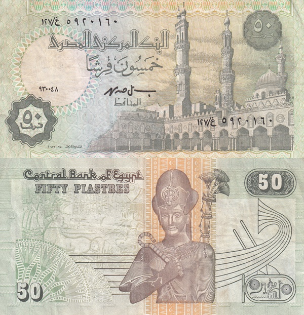 1994-2008 Issue - 50 Piastres