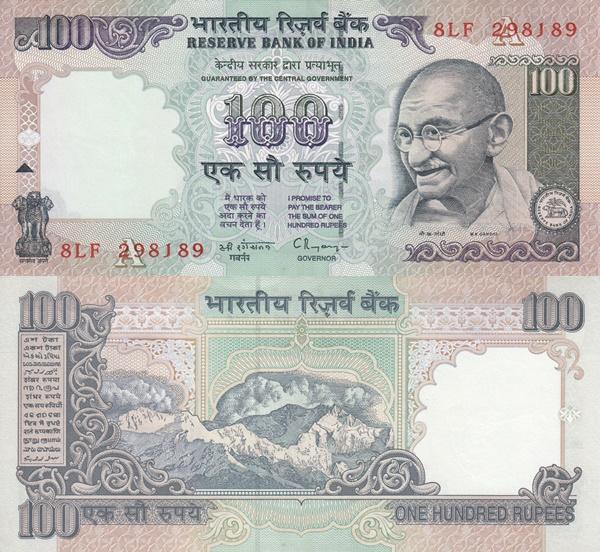 Emisiunea 1996 ND - 100 Rupees