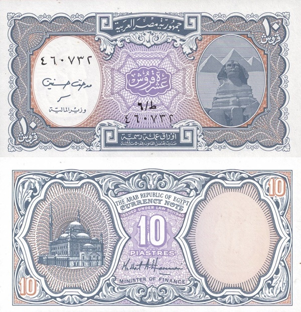 1997-2006 ND Issues - 10 Piastres