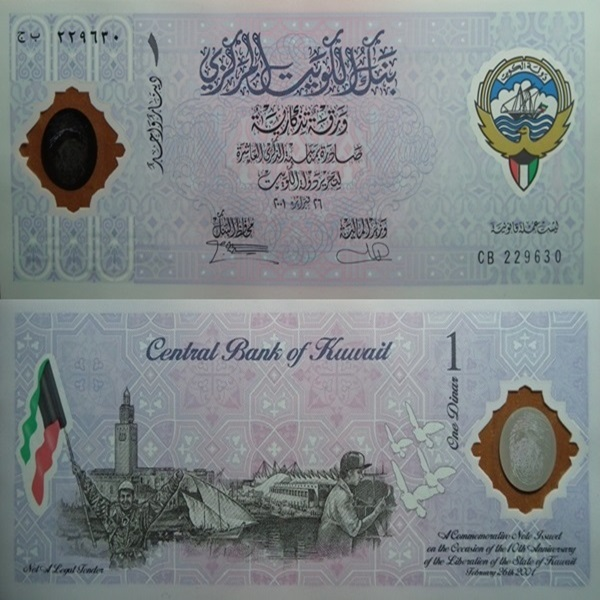 2001 Issue - 10th Anniversary of the Liberation of Kuwait