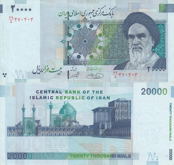 Emisiunea 2004-2005 ND - 20 000 Rials (Central Bank of the Islamic Republic of Iran)
