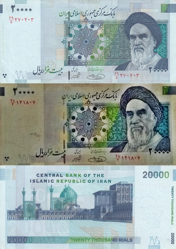 2004-2005 ND Issue - 20,000 Rials (Central Bank of the Islamic Republic of Iran)