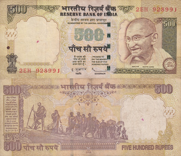 2005-2012 Issue - 500 Rupees (Without Rupee Symbol)