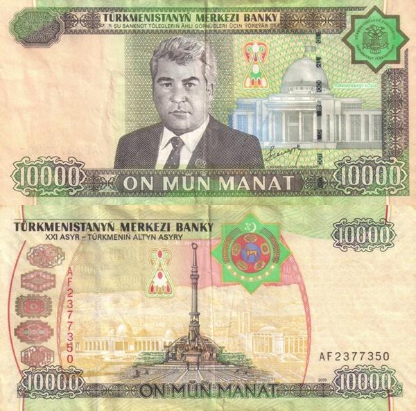 Emisiunea 2005 - 10000 Manat