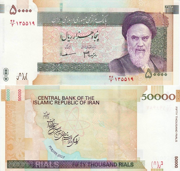 2006- ND Issue - 50,000 Rials
