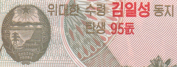 2007 Commemorative Issue (Overprint)