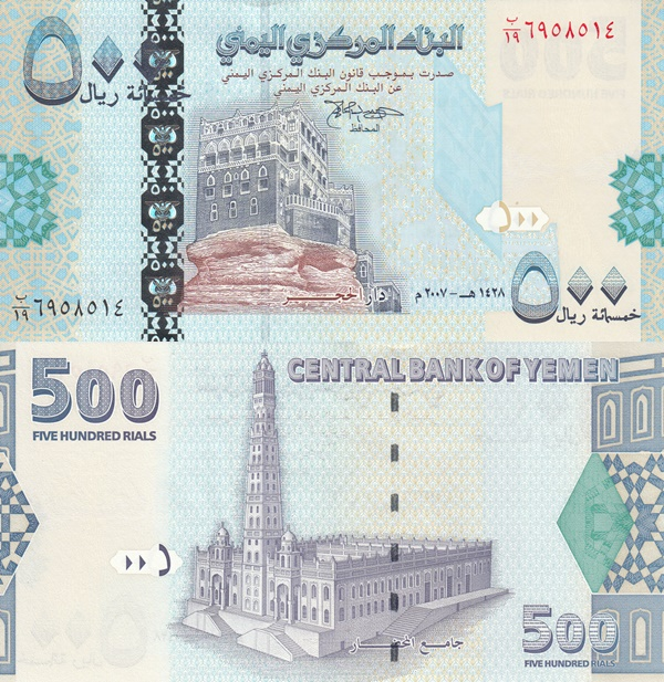 2007 Issue - 500 Rials
