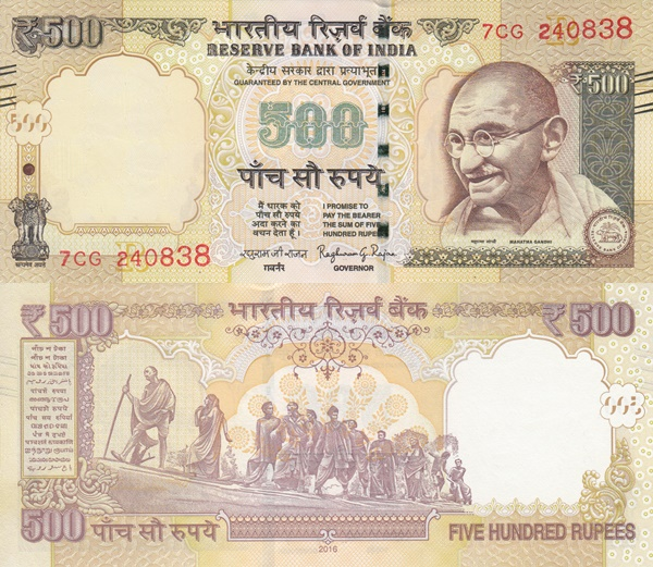 2011-2016 Issue - 500 Rupees (With Rupee Symbol)