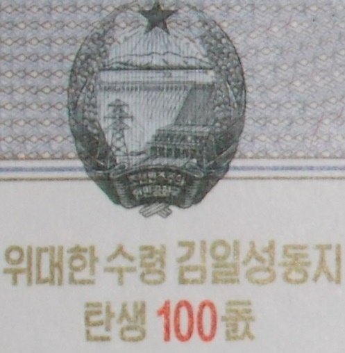 2012-2013 Commemorative Issue (Overprint)