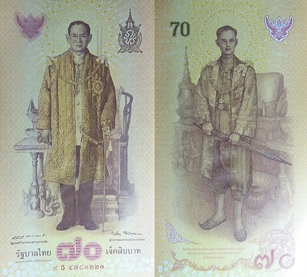 2016 Commemorative Issue - 70th Anniversary of King Bhumbol's Accession to Throne
