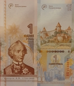 2019 Commemorative Issue -25 Years Trans-Dniestr Ruble (1994-2019)