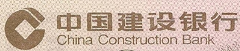 Bancnote de antrenament - China Construction bank