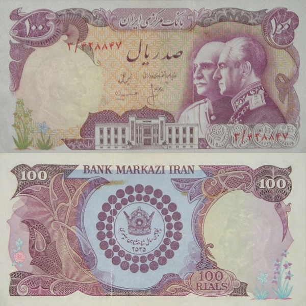 Commemorative Issue 1976 (ND) - Markazi Bank
