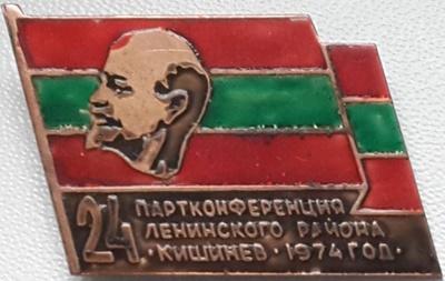Partidul Comunist