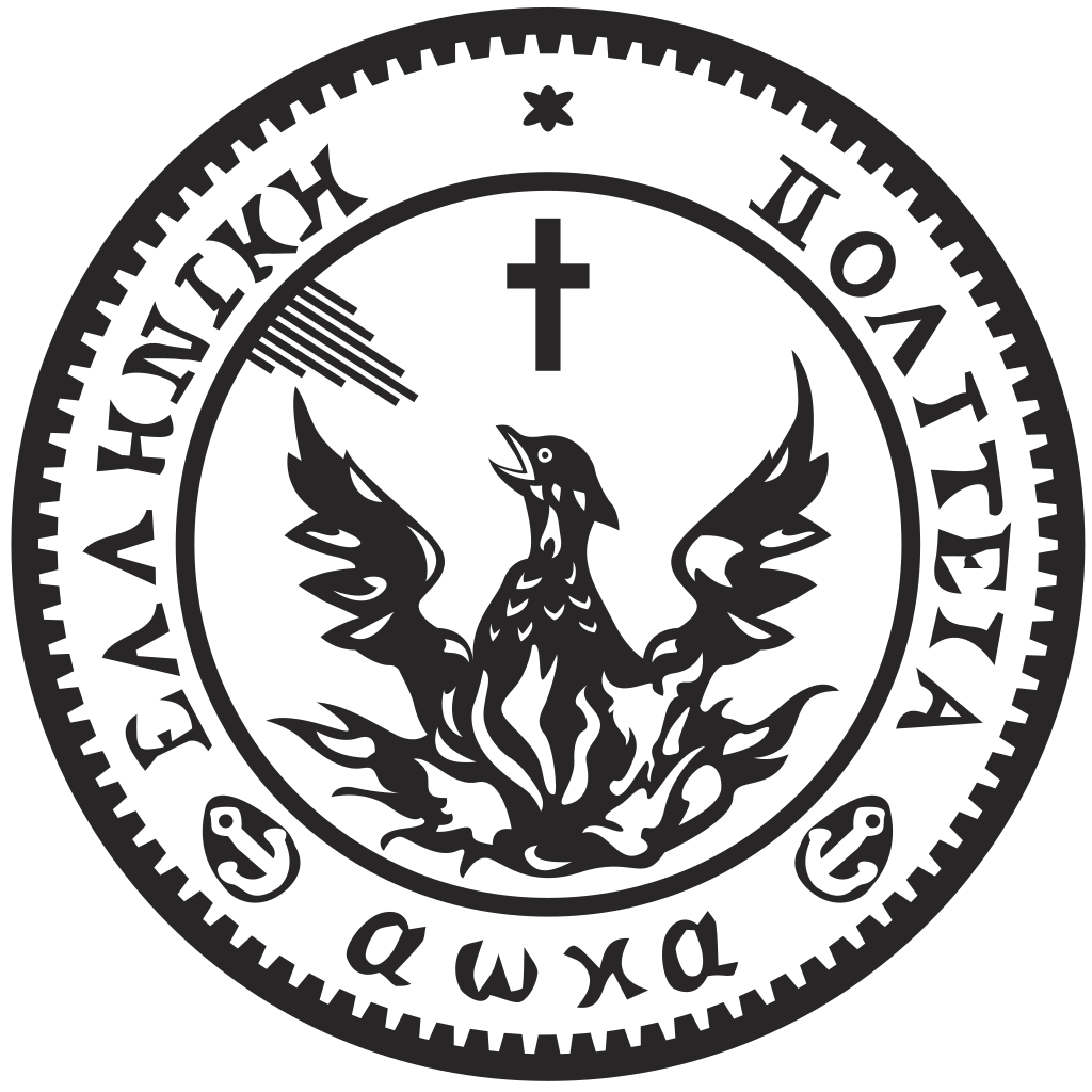 First Hellenic Republic (1828-1831)