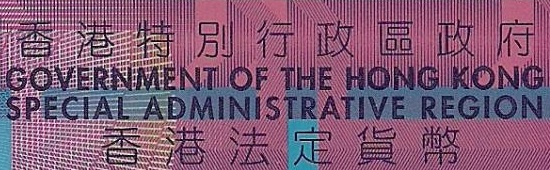 Government of Hong Kong - Emisiunea 2007
