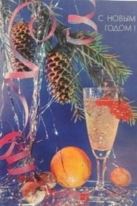 Happy New Year! (С новым годом!)