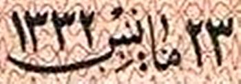 Law of 23 May AH 1332 (1916-1917)