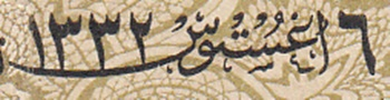 Law of 6 August AH 1332 (1916-1917)