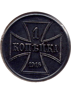 Military coinage - World War I (1916)