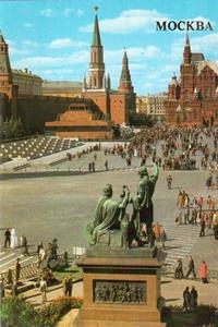 Rusia - Moscova