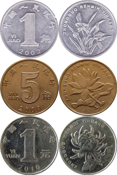 People's Republic - 1999-present (1, 5 Jiao, 1 Yuan)