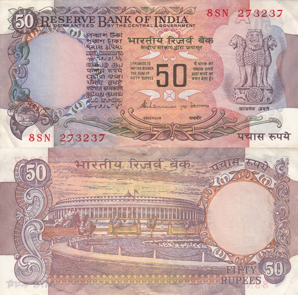 Reserve Bank of India –  Seria a III-a - 50 Rupees