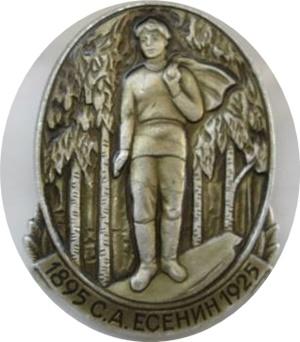 Sergei Alexandrovich Yesenin (Сергей Александрович Есенин)