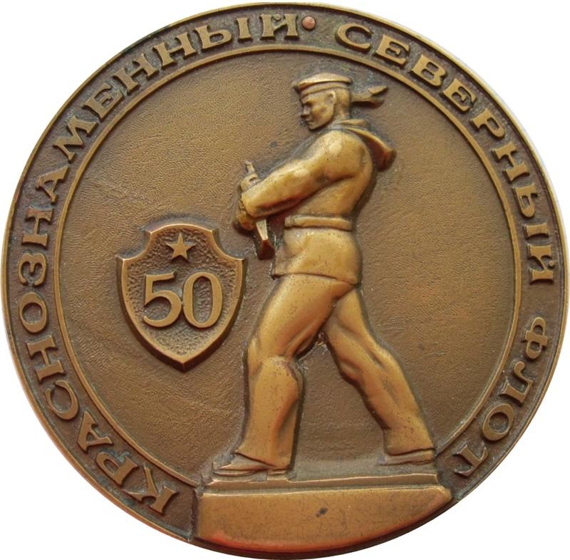 Soviet Armed Forces Jubilees