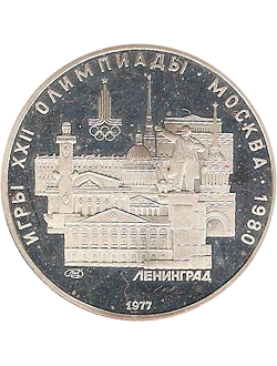 Soviet Union - Commemorative - 1980 Olympic Games (1977-1980)
