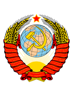Soviet Union - Government Bank (1991)