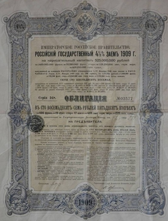 1909 - State Loan Bonds