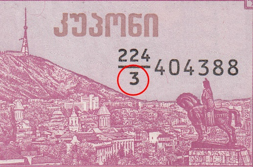 Third 1993 Dated Issue