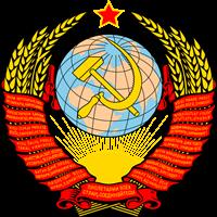 URSS - CCCP (Uniunea Republicilor Sovietice Socialiste)